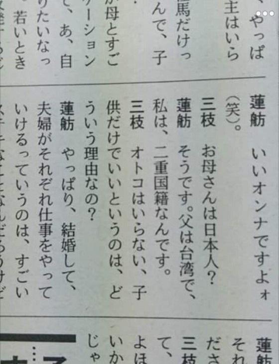 25歳になった蓮舫は、自身が二重国籍だと明言。