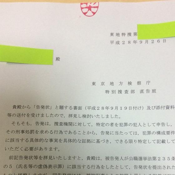 昨日、地検から民進党、蓮舫代表の刑事告発に関し、具体的な事実を具体的な証拠に基づき、出来る限り特定してもらいたいとの事で書面が返却されました。