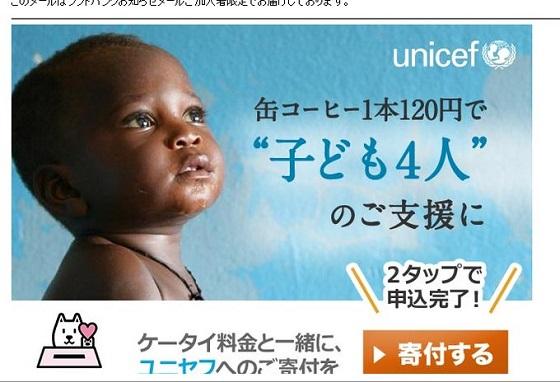 件名は「ソフトバンクお知らせメール(PR)」日本ユニセフ協会からのお知らせです