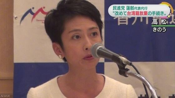 これについて蓮舫氏は、6日に高松市で記者会見し、「昭和60年に日本国籍を取得し、台湾籍の放棄を宣言した。このことによって私は日本人となった。日本国籍を日本の法律のもとで選択しているので、台湾籍は有して