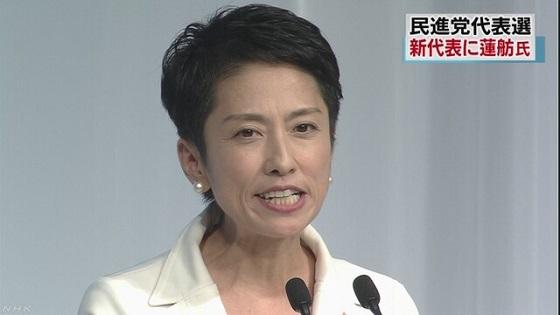 民進党 新代表に蓮舫氏 女性で初