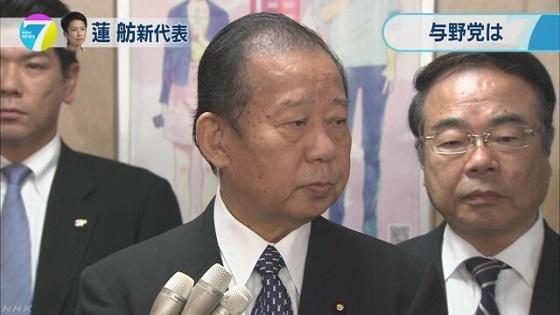 自民 「一方、二階氏は、蓮舫氏の、いわゆる「二重国籍」問題について、「これだけ国際社会が進んでいる時代なのだから、蓮舫氏自身が、自分は何らやましい点はない、日本人だということで、これからご活躍をいただ