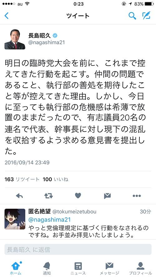 長島昭久「明日の臨時党大会を前に、これまで控えてきた行動を起こす。仲間の問題であること、執行部の善処を期待したこと等が控えてきた理由。しかし、今日に至っても執行部の危機感は希薄で放置のままだったので