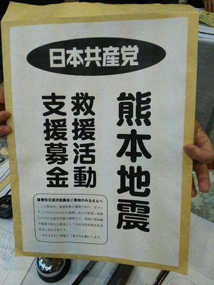 こういうことですか? こんな小さく、しかも被災地ではなく「熊本県連が自由に使えるお金」として送るわけですか?となると、全部これは共産党の資金になりますね。