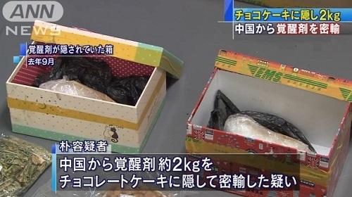 韓国籍ヤクザの朴明銀容疑者、覚醒剤をチョコケーキに隠し密輸