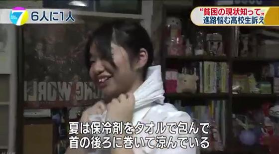 NHKは「(うららさんの)自宅のアパートには冷房はなく、夏の時期はタオルに包んだ保冷剤を首に巻き、暑さをしのぐ毎日です。」と報道したが、「うららさん」こと杉山麗の自宅が判明し、エアコンの室外機が確認され