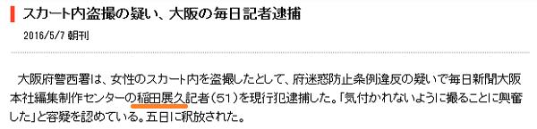 中日新聞、大阪府警西署は、女性のスカート内を盗撮したとして、府迷惑防止条例違反の疑いで毎日新聞大阪本社編集制作センターの稲田展久記者(51)を現行犯逮捕した。「気付かれないように撮ることに興奮した」と