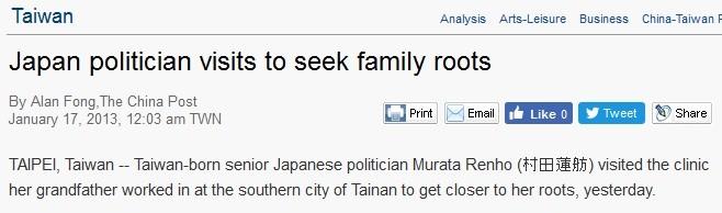 Japan politician visits to seek family roots 蓮舫がルーツ探しで台湾の祖父のゆかりの地訪問(2013年)