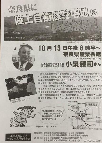 【画像】日本共産党のチラシ「陸上自衛隊は人殺しの訓練。若者が駐屯地誘致で自衛隊に狙われている」