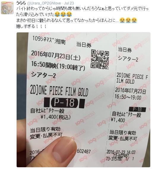 7月23日 ワンピ映画鑑賞1回目 109シネマズ湘南1400円