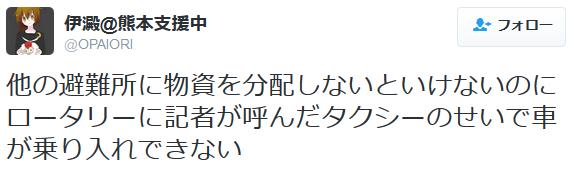 他の避難所に物資を分配しないといけないのにロータリーに記者が呼んだタクシーのせいで車が乗り入れできない熊本地震・ヘリコプターの騒音、報道車両や報道陣が支援物資の運搬妨害