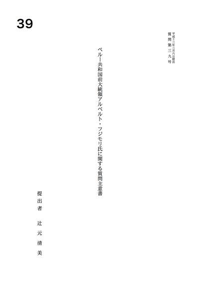 【民進党ブーメラン】辻元清美、日系のペルー元大統領の二重国籍について厳しく追及していたことが判明「国籍法に基づき国籍喪失を行ったのか」