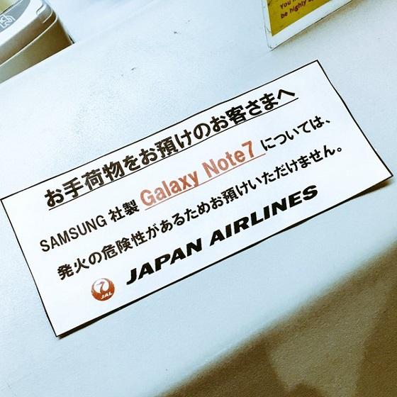 """【衝撃情報】日本航空「サムスン社製『ギャラクシーノート7』については""""発火の危険性""""があるためお預けいただけません」他の航空各社も注意喚起"""