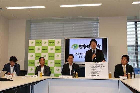 日本維新の会『目指せ!100本法案マスコミ向け説明会』 【2016年9月26日】
