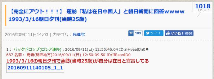 【完全にアウト!!!】 蓮舫「私は在日中国人」と朝日新聞に回答wwww 1993.3.16朝日夕刊(当時25歳)