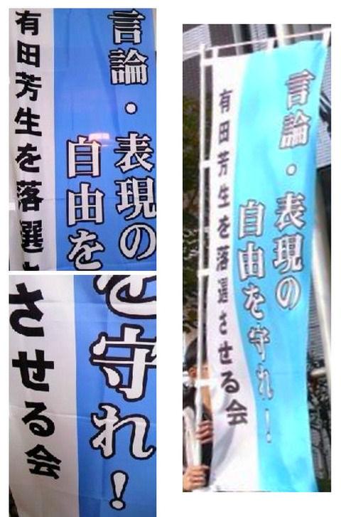 テロ朝「報道ステーションSUNDAY」がモザイクをかけて見えなくしていた幟(のぼり)には、実は【言論・表現の自由を守れ!有田芳生を落選させる会】と書かれていた!