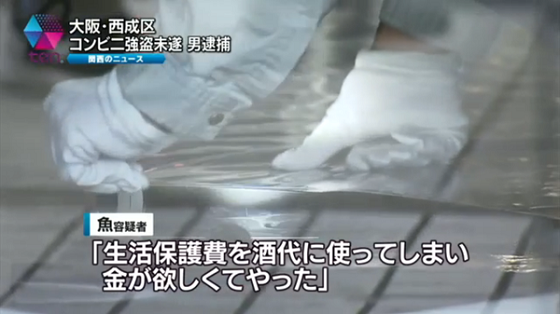 コンビニエンスストアにナイフを持って押し入ったとして、大阪府警西成署は19日、強盗未遂の疑いで、韓国籍で大阪市西成区萩之茶屋の無職、魚興秀(ぎょ・こうしゅう)容疑者(65)を現行犯逮捕した。「生活保護
