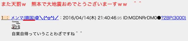メンマ(韓国)@\(^o^)/「また天罰w 熊本で大地震おめでとうございまーすww ^^」、「自業自得っていうことわざですね^^ 」