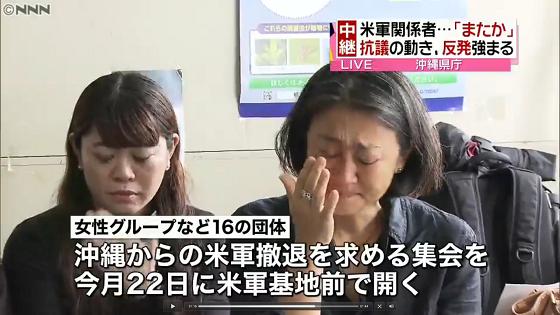 元米兵シンザト・ケネフ・フランクリン逮捕 基地を減らすしかない沖縄県うるま市で二十歳の女性島袋里奈さん