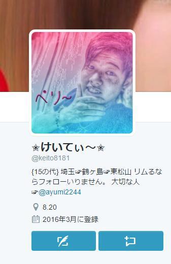 ◆中学3年生・少年E(15)は、「けいてぃ~」こと【?】