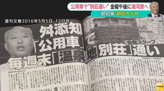 27日発売の「週刊文春」に躍った、衝撃の見出し。