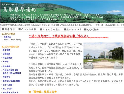 鳥取・日韓友好交流公園「風の丘」完成