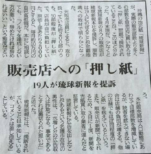 販売店への「押し紙」19人が琉球新報を提訴