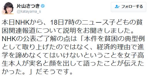 本日NHKから、18日7時のニュース子どもの貧困関連報道について説明をお聞きしました。NHKの公表ご了解の点は「本件を貧困の典型例として取り上げたのではなく、経済的理由で進学を諦めなくてはいけないということを