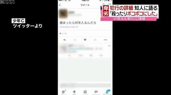 26日に放送された「news every.」に少年Cのツイートが映ったことでツイッター、横顔、下の名前を特定することができた。