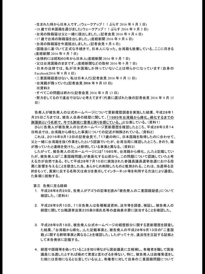 本日、 #民進党 代表、蓮舫を公職選挙法第235条5項氏名等の虚偽表示罪の疑惑があるとして地検へ刑事告発状を郵送にて提出しました。後は、地検の判断を待つこととします。