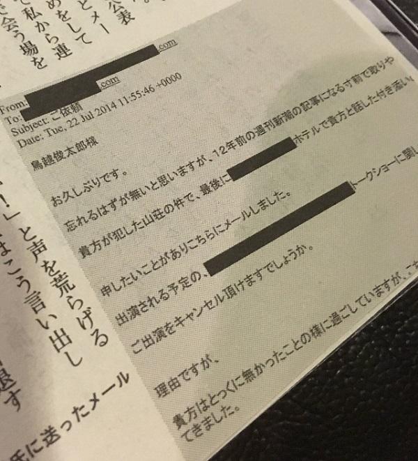 22 Jul 2014 鳥越俊太郎様 お久しぶりです。 忘れるはずが無いと思いますが、12年前の週刊新潮の記事になる寸前で取りや 貴方が犯した山荘の件で、最後に■■■■■■ホテルで貴方と話した付き添いの
