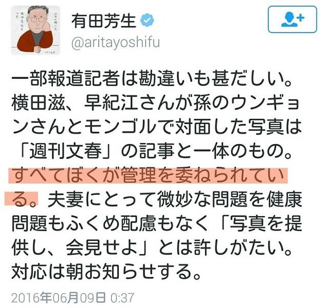 一部報道記者は勘違いも甚だしい。横田滋、早紀江さんが孫のウンギョンさんとモンゴルで対面した写真は「週刊文春」の記事と一体のもの。すべてぼくが管理を委ねられている。夫妻にとって微妙な問題を健康問題もふく
