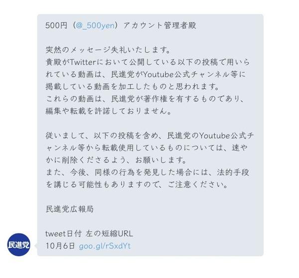 【民進党の言論弾圧キタ━(゚∀゚)━!!】民進党広報部から該当する蓮舫代表定例会見の動画を削除せよとの言論弾圧DMが来たので、本日24時に該当ツイートを削除します