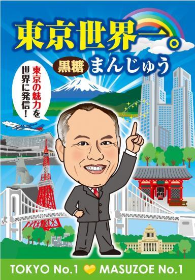 <舛添都知事>似顔絵和菓子に9万円…就任直後、政治資金で