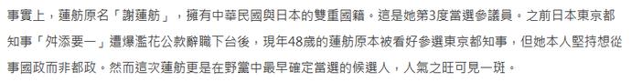 実際に、蓮舫は元の名を「謝蓮舫」といい、中華民国と日本の二重国籍を持つ。