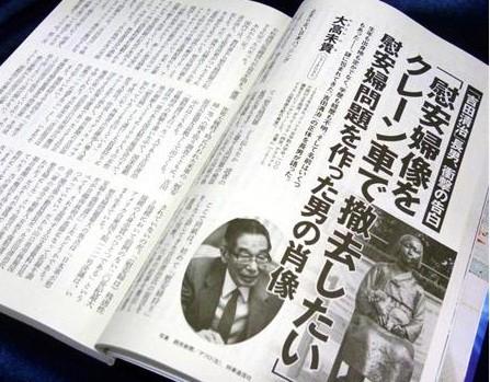 """慰安婦""""捏造""""吉田氏の長男が真相激白「父は誤った歴史を作り出した」"""