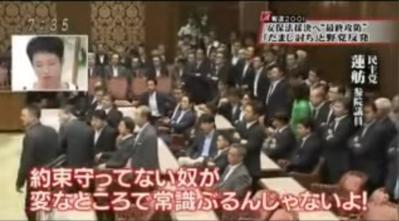 ■国会でスケバン蓮舫が恫喝 【安保法案・採決】