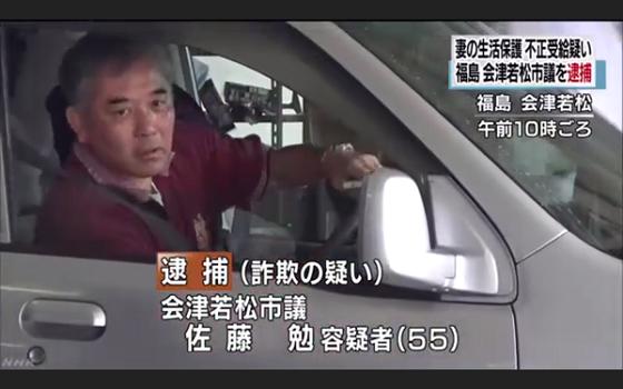 福島県会津若松市の市議会議員が、妻に生活保護費の受給資格があるように見せかけて630万円余りを不正に受け取った疑いがあるとして、警察は詐欺の疑いで市議会議員を逮捕しました。