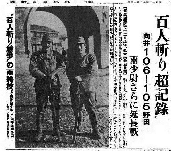 百人斬り競争をした日本軍将校(1937年12月13日東京日日新聞,現在の毎日新聞):二人の少尉がどちらが先に日本刀で敵を100人斬れるか競争をしたことを伝える新聞報道。