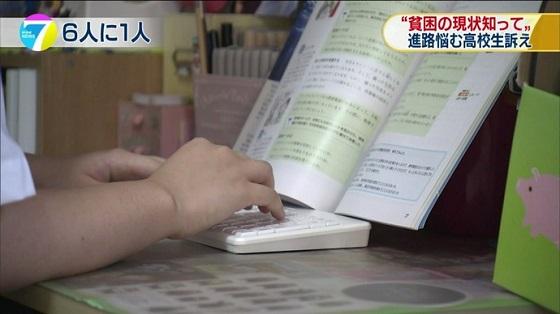 ELECOM TK-FBM023WH ホワイト(メーカー小売希望価格4320円)子どもの貧困 学生たちみずからが現状訴える NHKニュースが捏造