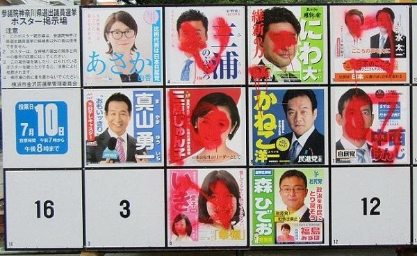 ポスター掲示板のいたづらでも野党共闘!?
