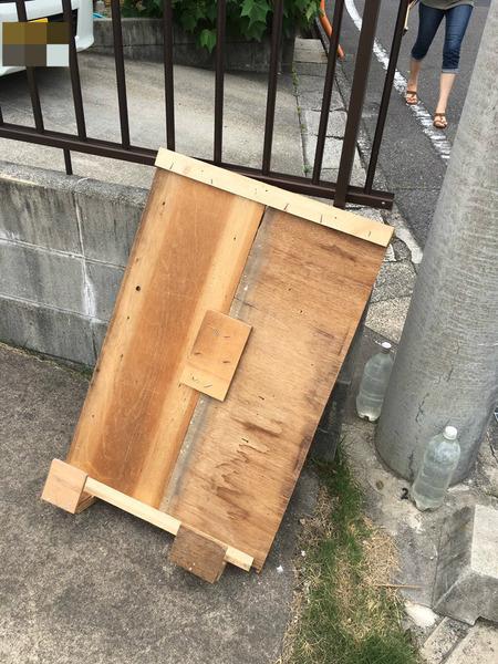 人ん家の土地に勝手にこんなもんつけてさ~しかも今度は木まで使ってうちんちのコンクリートに釘までさしてちょー迷惑な議員山尾しおり。