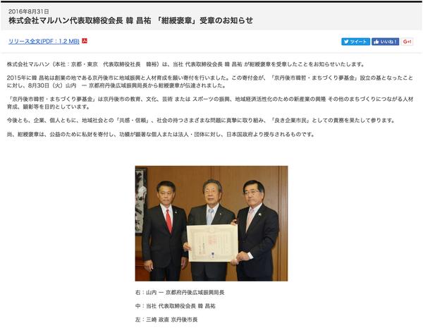 マルハンの韓昌祐代表取締役会長は2016年8月30日、公益のために私財を寄付し、功績が顕著な個人または法人・団体に対して、日本国政府より贈られる「紺綬褒章」を受章した。