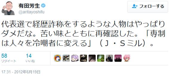 2012年の有田芳生、代表選で経歴詐称をするような人物はやっぱりダメだな。苦い味とともに再確認した。「専制は人々を冷嘲者に変える」(J・Sミル)。