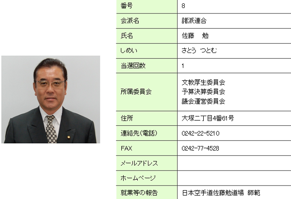 福島県会津若松市の市議会議員、佐藤勉容疑者(55)を詐欺容疑で逮捕した。