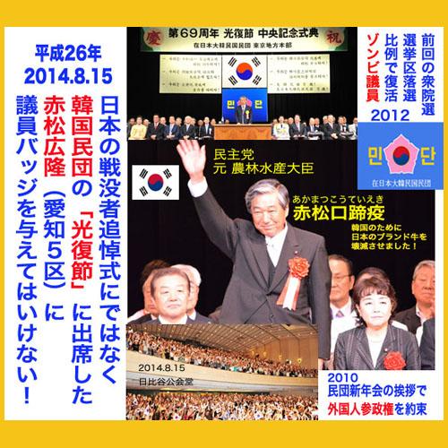 赤松広隆は、8月15日になると、日本の戦没者追悼式より韓国民団の光復節に出席する国会議員だ。