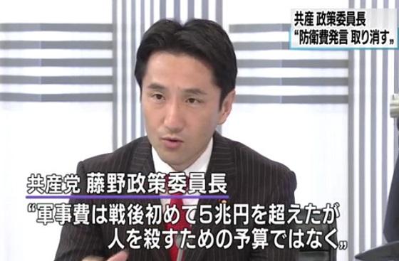 「防衛費は人を殺すための予算」共産党藤野政策委員長の発言で物議