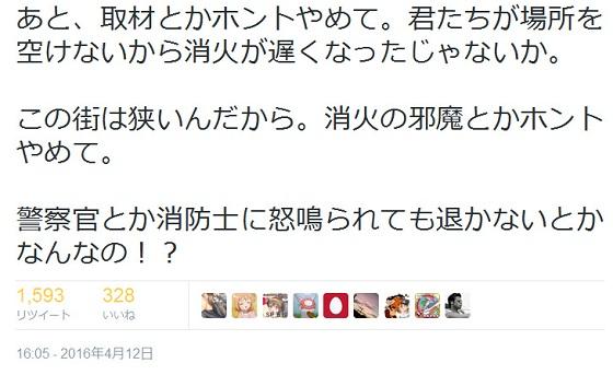 「警察官とか消防士に怒鳴られても退かないとかなんなの!?」 新宿ゴールデン街のバーが火災時のマスコミ取材陣に憤る