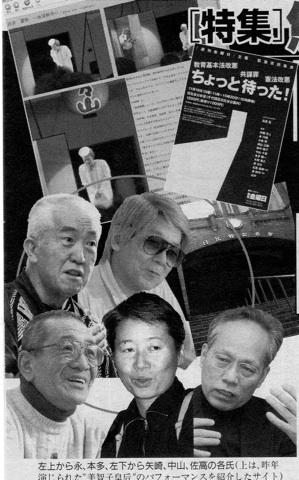 特集 悠仁親王は「猿のぬいぐるみ」! 「陛下のガン」も笑いのネタにした「皇室中傷」芝居「週間新潮」2006年12月7日号