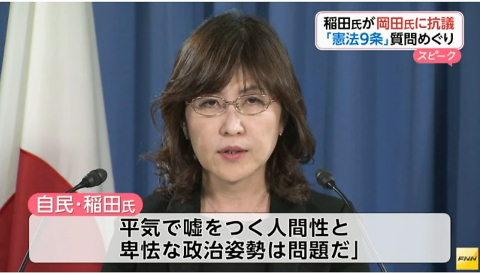 稲田朋美が裏切る!終戦の日の靖国神社参拝を放棄!